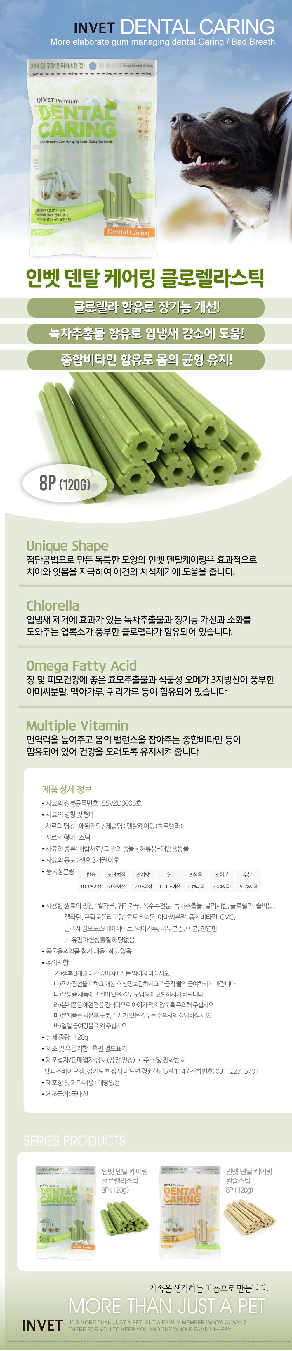 케어링(클로렐라)_수정.jpg
