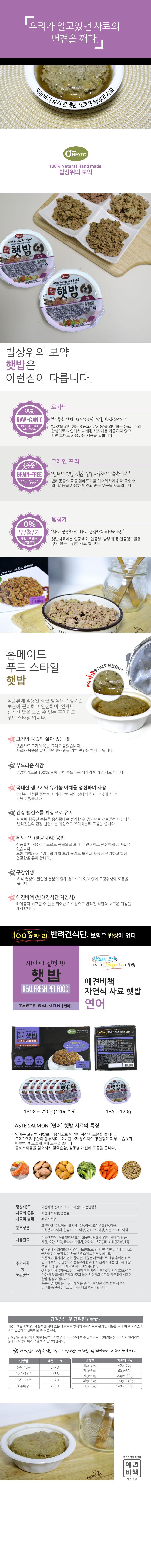 햇밥(연어) 상세페이지.jpg