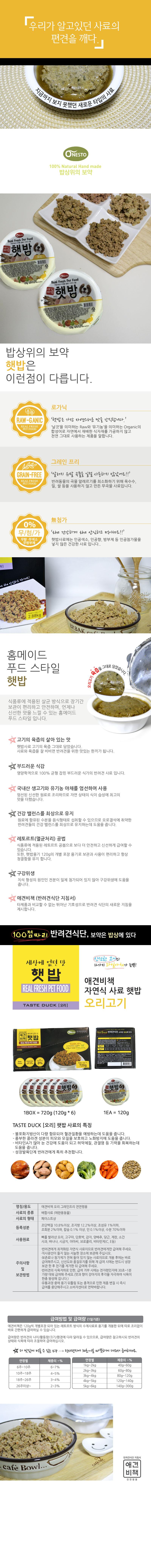 햇밥(오리) 상세페이지.jpg