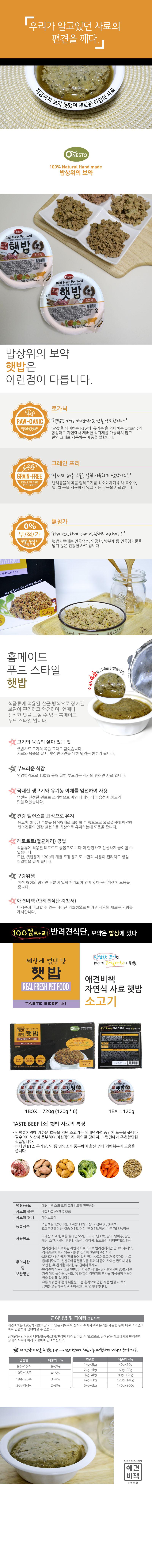 햇밥(소고기) 상세페이지.jpg